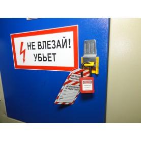 Блокиратор стационарный замка двери ШУ, 54mm×17mm×52mm