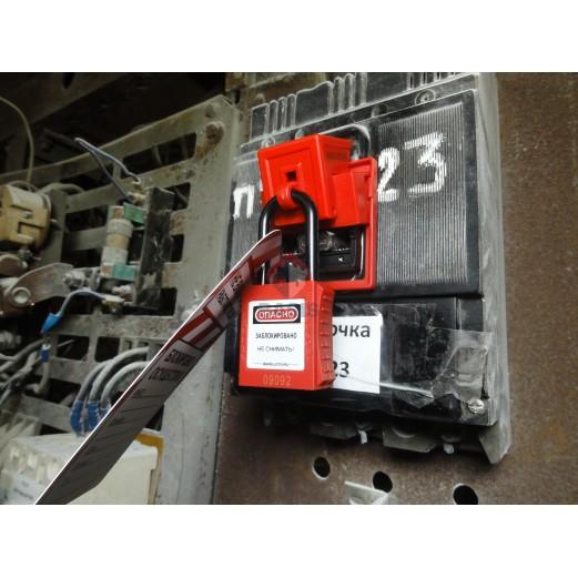 Блокиратор флажковых автоматов, средний размер. Блокирующий проём 13 мм - 38 мм