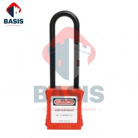 Замок блокировочный диэлектрический красный из прочного ABS-пластика, дужка высотой 76 мм из нейлона